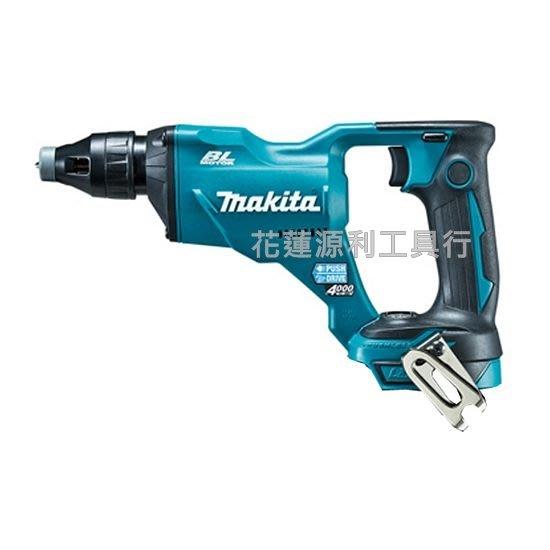【花蓮源利】來電優惠【單主機】Makita 牧田 DFS454Z 18V 充電式無刷自攻牙起子機 攻牙機 適用石膏板