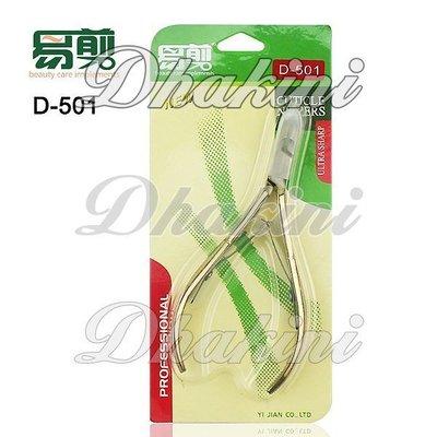 雙叉去死皮剪美甲必備~《越南易剪D-501剪肉鉗》~刀刃6.5mm,輕鬆完成指甲修護工作喔~限量販售