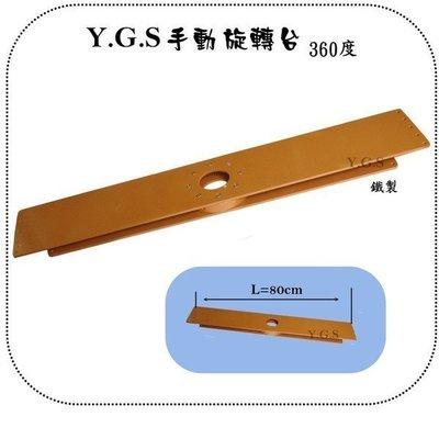 Y.G.S~收納五金系列~電視手動多用途旋轉台(重量級) (含稅)