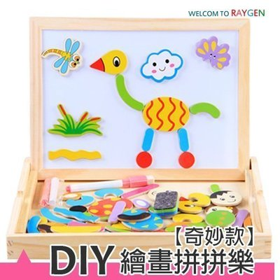 八號倉庫  玩具 趣味磁性畫板木製拼拼樂 益智玩具 奇妙款【1X050X777】