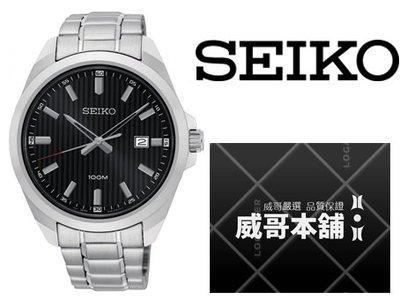 【威哥本舖】日本SEIKO全新原廠貨【附原廠盒】 SUR277P1 簡約時尚100M石英錶