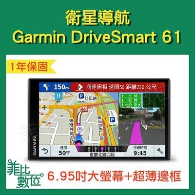 【菲比數位】Garmin DriveSmart 61 聲控衛星導航 6.95吋 WIFI DS61現貨