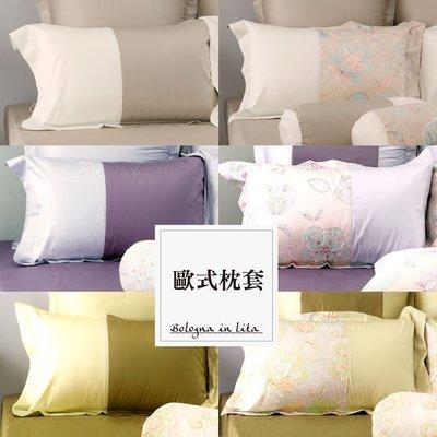 《60支紗》歐式壓框枕套-單品 2入【共六色】波隆那100%精梳棉-麗塔寢飾-