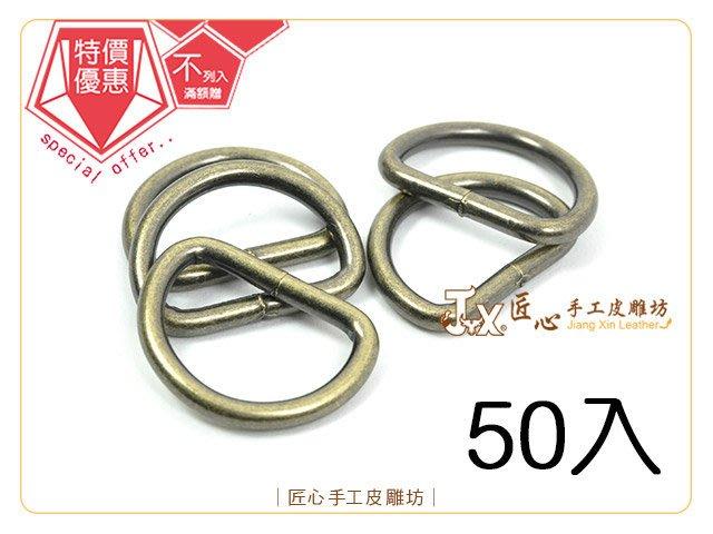 ☆ 匠心手工皮雕坊 ☆ D環 25mm(銅)50入 耐酸(D75252-2) /口環 提把五金 拼布
