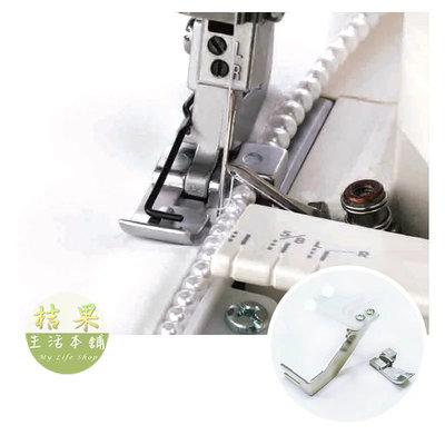 [ 桔果生活本舖 ] 串珠縫壓布腳 Beading Attachment (拷克/布邊機專用)為響應環保~無紙盒包裝