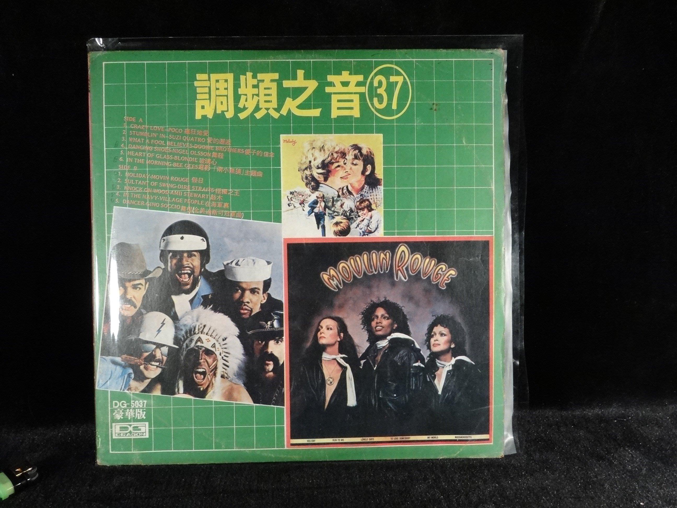 乖乖@賣場(LP黑膠唱片)12吋西洋黑膠  調頻之音37