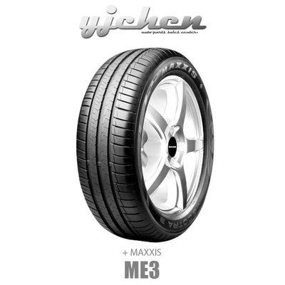 《大台北》億成汽車輪胎量販中心-MAXXIS瑪吉斯輪胎 185/65 R15 ME3