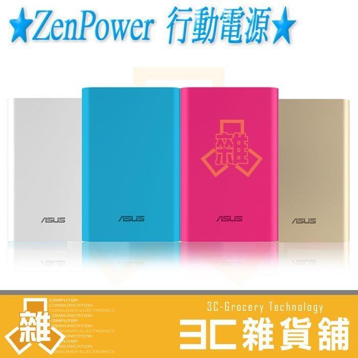 【3C雜貨鋪】含稅 原廠 現貨 ASUS ZenPower 3.75V/10050mAh 行動電源 隨身電源