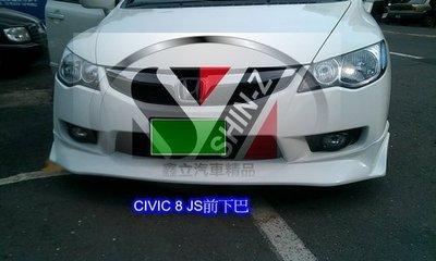 ※ 鑫立汽車精品 ※ CIVIC8 CIVIC 8 喜美八代 JS RACING 前下巴 前中包 空力套件 塑膠製品 高雄市