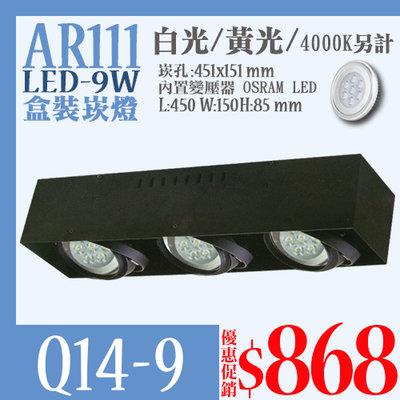 §LED333§(33HQ14-9)LED-9W*3 無邊框盒裝三燈 全電壓 黃/白光 ORSAM LED