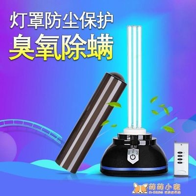 哆啦本鋪 紫外線消毒燈 益辰紫外線紫外線消毒燈紫外線殺菌燈臭氧紫外線消毒燈家用除螨除臭 D655