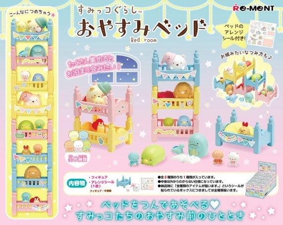《FOS》2019新款 日本 RE-MENT 角落生物 盒玩 晚安 睡覺 角落小夥伴 團購 必買 公仔 扭蛋 熱銷