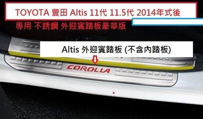 現貨 TOYOTA 豐田 Altis 11代 11.5代 2014年式後 專用 不銹鋼 外迎賓踏板 門檻踏板 豪華加長版