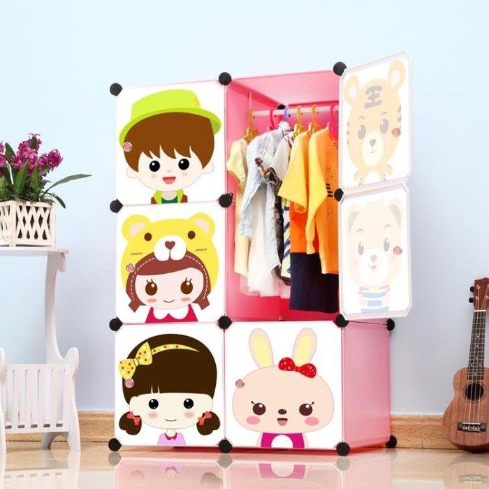 簡易兒童衣櫃卡通簡約現代經濟型組裝宿舍單雙人小號塑料收納衣櫃禮物
