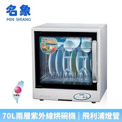 【♡ 電器空間 ♡】【名象】70公升兩層紫外線殺菌烘碗機(TT-938)