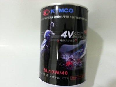原廠 KYMCO 光陽 雷霆 RACING G5 超五 G6 陶瓷汽缸 專用機油 (已換成新包裝K85) 4瓶下標區