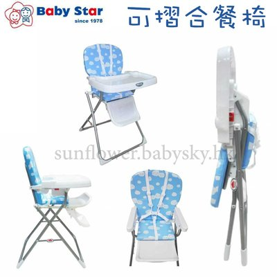 (向日葵小屋) Baby Star 嬰兒兒童摺合餐椅  BB High chair 厚座墊 餐盤可拆 可收摺 藍色白雲款