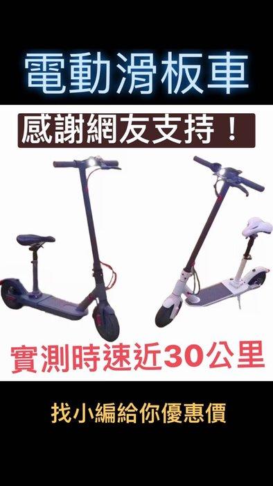 小米滑板車 高速版『時速30公里』小米電動滑板車 電動平衡車 獨輪車 電動車