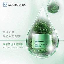 現貨2盒 日本Bb Laboratories專業修復水潤胎盤素復活草面膜 – 175g 包順豐