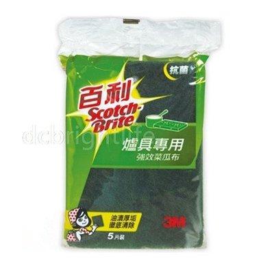 【亮亮生活】ღ 百利菜瓜布-小綠(5入) ღ 含稅 特殊不織布纖維構造 含強力金鋼砂