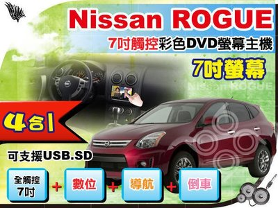 九九汽車音響Nissan ROGUE ~.DVD觸控螢幕主機+數位+導航