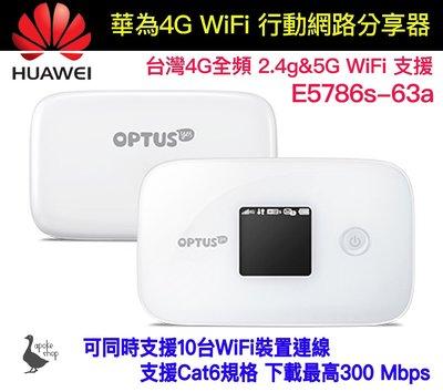 華為 4G 行動Wif i分享 E5786s-63a CA 行動網卡 E5770 e5787 e5786 e5885
