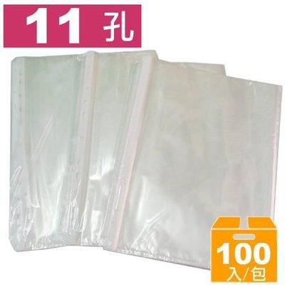 【西瓜籽】11孔萬用袋/內袋 100入/包 A4 16-107 資料 補充 資料袋  大眾型