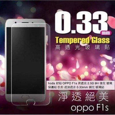 hoda 好貼 OPPO F1s 高透光 2.5D 9H 強化 玻璃 保護貼 抗刮 疏油疏水 0.33mm 鋼化 玻璃貼