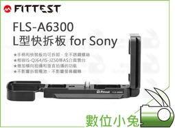 數位小兔【FITTEST FLS-A6300 L型快拆板 for Sony】手把 豎拍板 直拍 手柄 FL-A6300