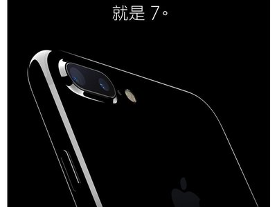 【免卡分期】iPhone 7 Plus 128G 現金學生分期 全新未拆【台灣公司貨】誠選良品