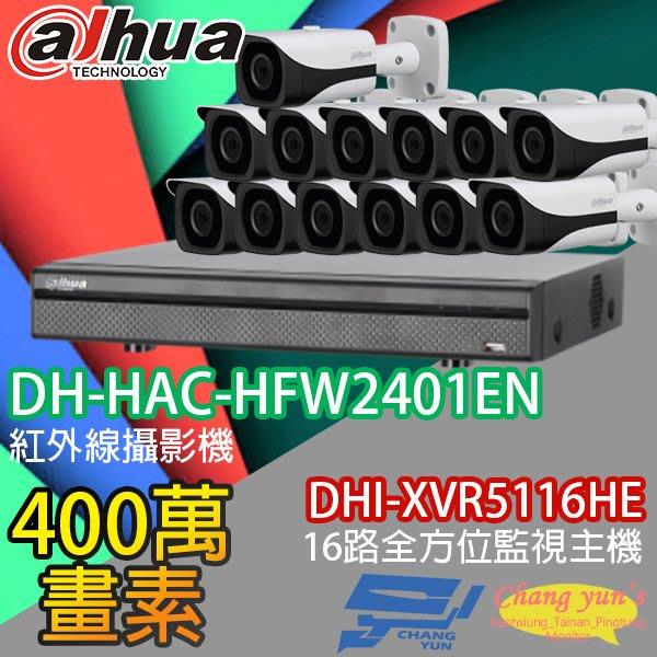 大華 監視器 套餐 DHI-XVR5116HE 16路主機+DH-HAC-HFW2401EN 400萬畫素 攝影機*13