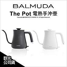 【薪創新生北科】含稅免運 BALMUDA The Pot 電熱手沖壺 K02D 快煮壺 手沖壺 0.6L 公司貨