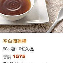 【丫頭的賣場】田原香滴雞精 83折代購 空白滴雞精10入 1348元冷凍含運 (可門市自取與宅配同價)