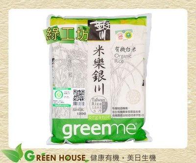 [綠工坊]   銀川 有機白米  白米 有機除了要無農藥 更要慎選產地 超商取貨免匯款