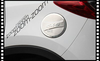 ~車王汽車 ~馬自達 Mazda CX~5 CX5 油箱裝飾蓋 不鏽鋼油箱蓋 油箱蓋貼