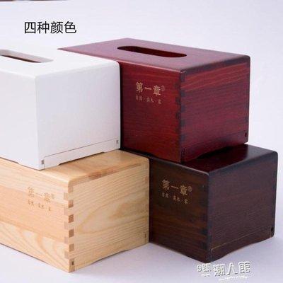 紙巾盒客廳抽紙盒家用簡約實木餐巾紙盒茶...