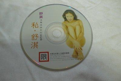 紫色小館64-3------------VCD舒淇.淫聲浪語系列