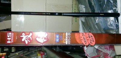 全新 DAIWA HS 波紋 超硬18J 鯉竿另有12/13/15尺