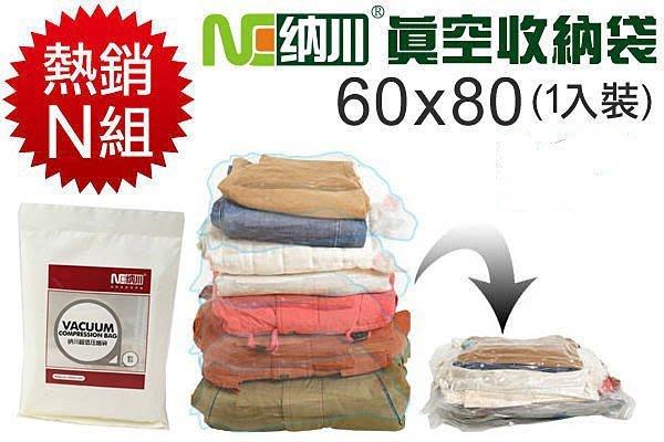 BO雜貨【SP1355】加厚!納川60*80CM真空收納袋/真空袋/壓縮袋/棉被衣物收納1入