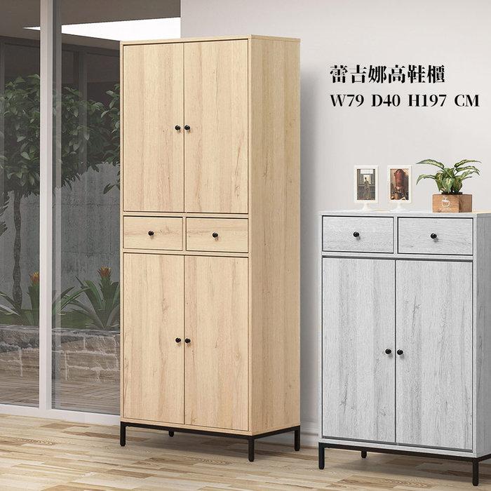 【在地人傢俱】20 來來購-蕾吉娜耐磨木紋2.6x6.5尺二抽四門高鞋櫃 ZX509-2
