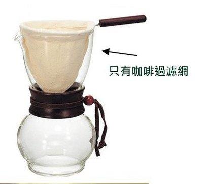 手沖咖啡濾網組-3~4人 ~ 萬能百貨