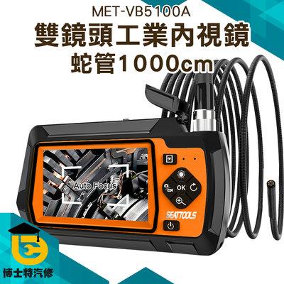 博士特汽修 下水道視頻攝像頭機 高清工業管道內窺鏡 孔內管監控成像儀 管壁電力檢修 抓漏水 可拍照錄影 10米蛇管鏡頭 VB5100A