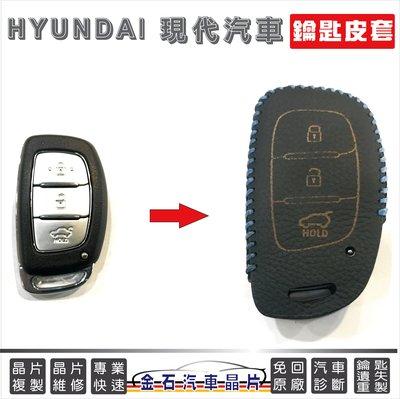 [超低價] HYUNDAI 現代 IX35 Elantra 智能鑰匙 專用皮套 汽車鑰匙套