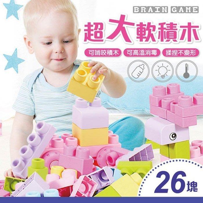 ☆天才老爸☆→軟膠機木(26 PCS)(粉色)→超大 軟 積木 抗菌 軟積木 耐高溫 組裝 益智 超軟大 費雪 嬰兒 球