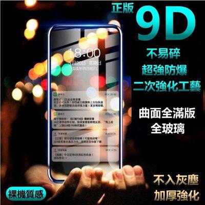 9D 正版 強化頂級 玻璃貼 曲面 滿版 9H 鋼化膜 iphone 6S 6 plus i6 i6s 5D 6D 防摔