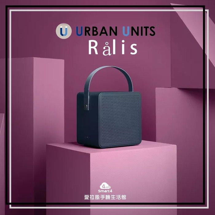 【台中愛拉風藍芽喇叭專賣店】Urbanears Ralis 攜帶式音響 隨身 瑞典設計 無限音箱 北歐極簡設計款