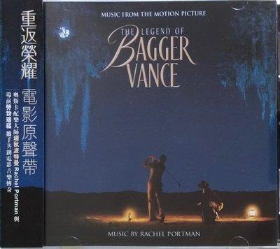 《絕版專賣》重返榮耀 / The Legend of Bagger Vance 電影原聲帶 (側標完整)