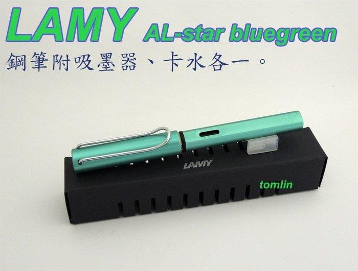 值得擁有的流暢好寫鋼筆:德國 LAMY AL-STAR 恆星 BLUEGREEN 湖水綠,新品現貨實拍,筆尖可選。