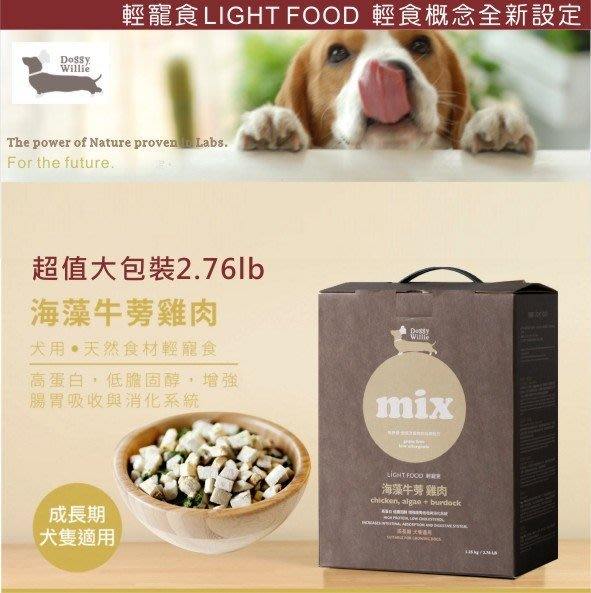 Pet's Talk~Doggy Willie輕寵食MIX主食-無穀海藻牛蒡雞肉~2.76LB(1.25公斤)