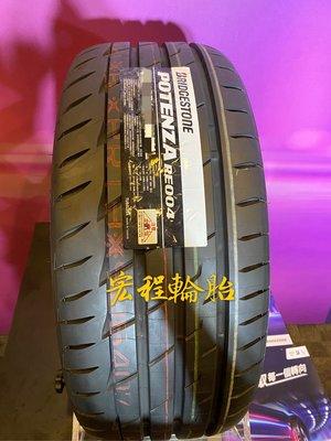 【宏程輪胎】RE004 215/45-17 91W 普利司通輪胎